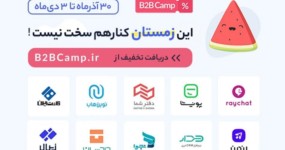 کسب و کارهای b2b