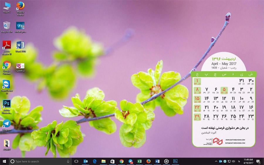 تقویم رایگان ۱۳۹۶ دفتر شما برای دسکتاپ کامپیوتر