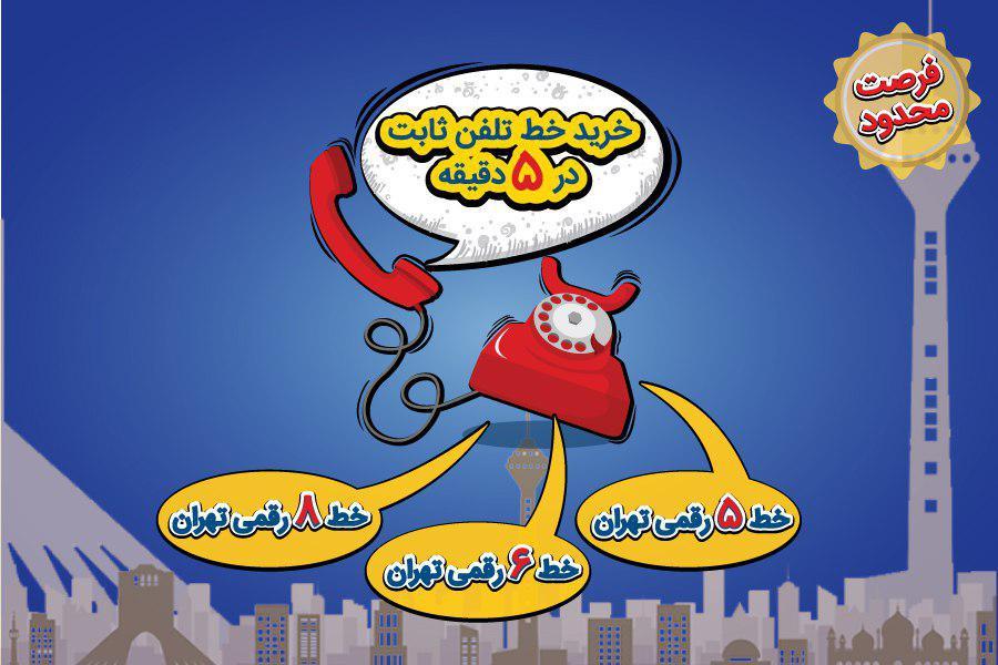 خرید خط 5 رقمی تهران