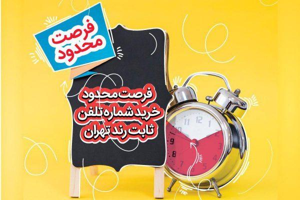 شماره رند تهران