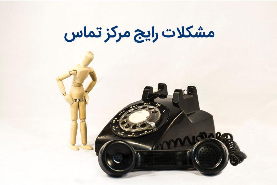 مشکلات مرکز تماس