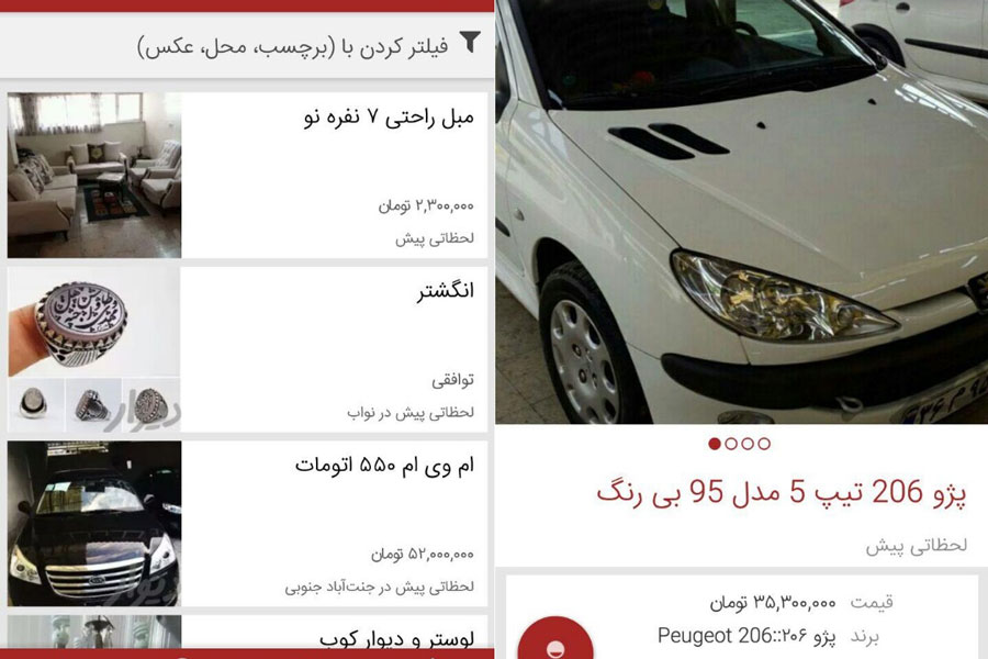شماره تلفن برای آگهی